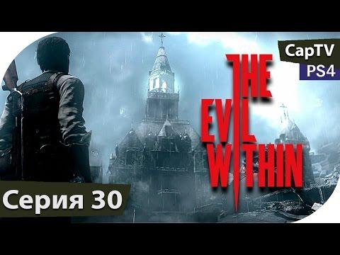 The Evil Within - Часть 30 - Прохождение на русском - PS4 - Без комментариев.