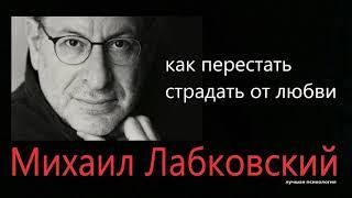 Как перестать страдать от любви Михаил Лабковский