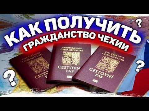 Как получить гражданство в чехии