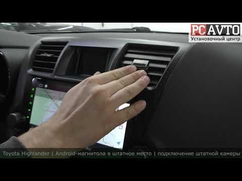 Тойота Хайлендер | Замена штатной магнитолы на магнитолу на Андроиде
