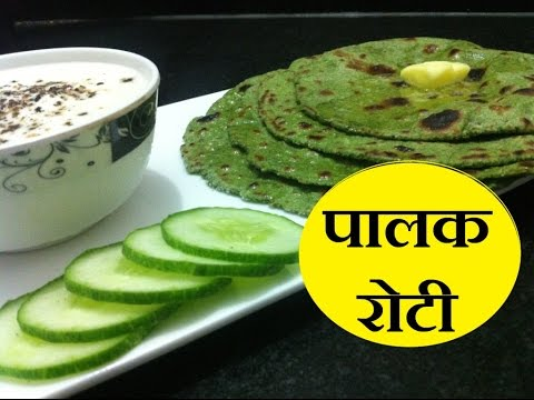 Palak Roti Recipe Weight Loss Diet Meal Plan Food