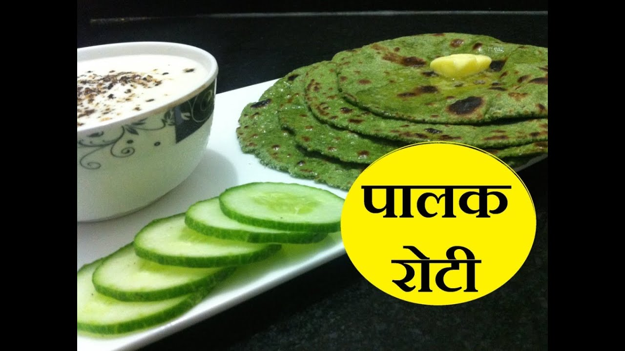 Palak roti recipe hindi indian weight loss diet meal plan food palak roti recipe hindi indian weight loss diet meal plan food spinach bread youtube forumfinder Images