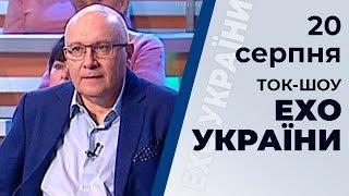"""Ток-шоу """"Ехо України"""" Матвія Ганапольського від 20 серпня 2019 року"""