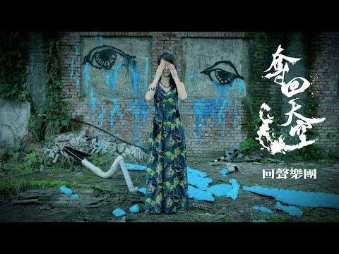 回聲樂團 ECHO - 奪回天空 (Official MV)