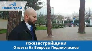 Недвижимость Геленджика  Лжезастройщики   Сайты двойники  Застройщики Геленджика