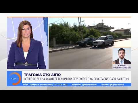 Αίγιο: Θετικό το αλκοτέστ του οδηγού που σκότωσε γιαγιά και εγγόνι - Μεσημεριανό Δελτίο | OPEN TV