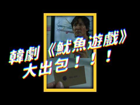 🦑 #魷魚遊戲 公開民眾電話,苦主崩潰一天4000通來電!📞 志祺七七 #shorts