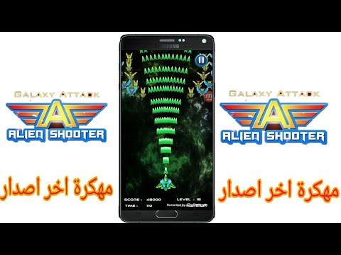 لعبة galaxy attack: alien shooter مهكرة vip