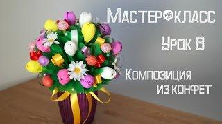 "Мастер-класс ""Букет из конфет"" Урок 8"