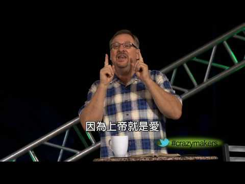 Resolving Conflict with Rick Warren (Chinese subtitled)