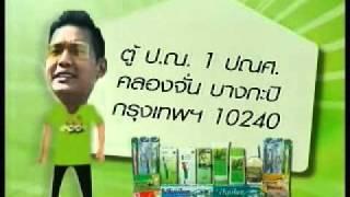 Twin Lotus Toothpaste แจกโชค8ล้าน (TVC) Thumbnail