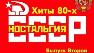 ХИТЫ 80-х Выпуск2