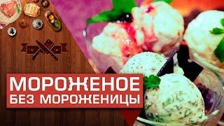 Мороженое в домашних условиях (без мороженицы) [Мужская Кулинария]