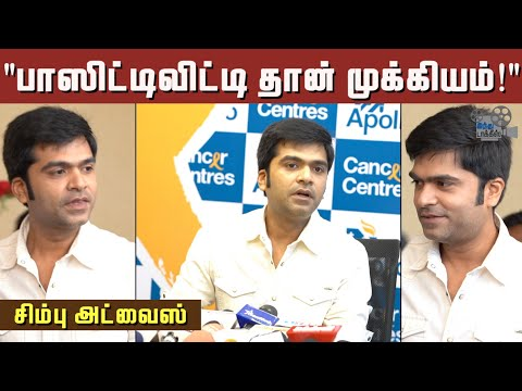 positivity-confident-are-important-in-life-simbu-advice-to-youngsters-str-maanaadu-hindu-talkies