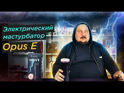 Электрический мастурбатор Mystim Opus E. ШОК! Электростимуляция для мужчин!