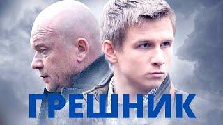 ОСТРАЯ ПСИХОЛОГИЧЕСКАЯ ДРАМА! Грешник. Русские фильмы