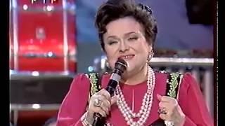 Людмила Зыкина. Юбилейный концерт к 70-летию (1999)