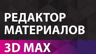 3D MAX для начинающих. Редактор материалов 3d max. Уроки 3D MAX для начинающих.
