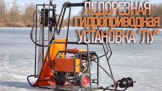 Ледорезная гидравлическая установка ЛУг(Видео о ледорезной гидравлической цепной установке ЛУг. САЙТ: www.larn32.ru email: info@larn32.ru., 2016-03-18T09:47:26.000Z)
