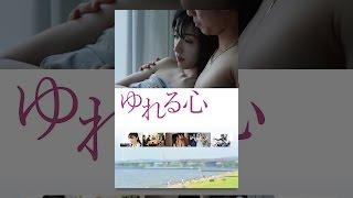 ゆれる心 瀬戸早妃 検索動画 4