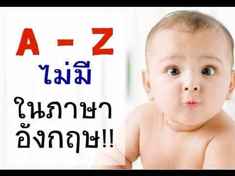 Easy English Phonetics ฝึกออกเสียง   Lesson 1  A -Z ไม่มีในภาษาอังกฤษ