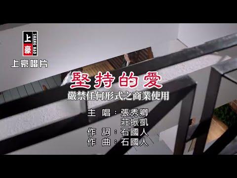 張秀卿vs莊振凱-堅持的愛【KTV導唱字幕】1080p