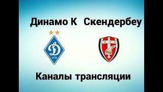 динамо Киев - Скендербеу - Где смотреть, по какому каналу трансляция матча 14/09/17