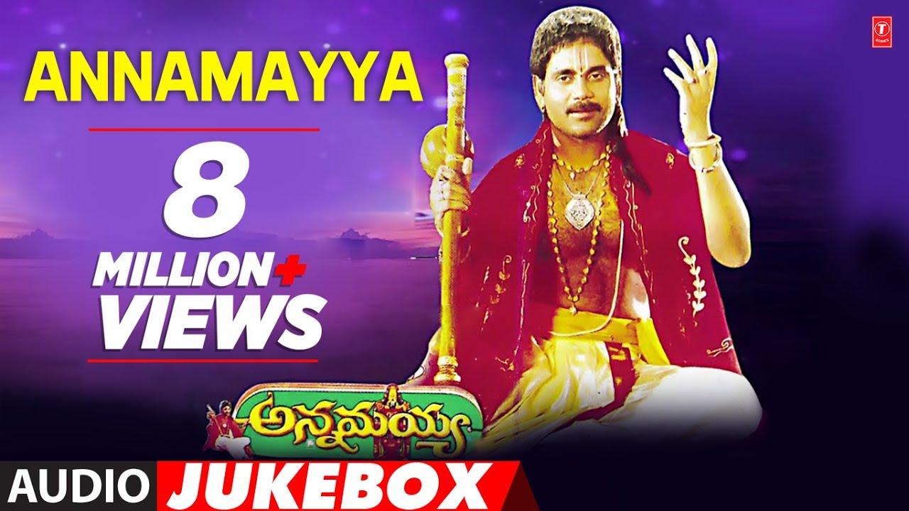 Annamayya Movie Songs || Annamayya Songs || Akkineni Nagarjuna || Annamayya Full Songs #1