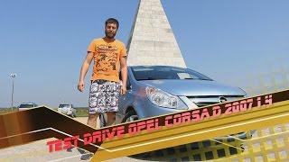 Тест драйв Opel Corsa D