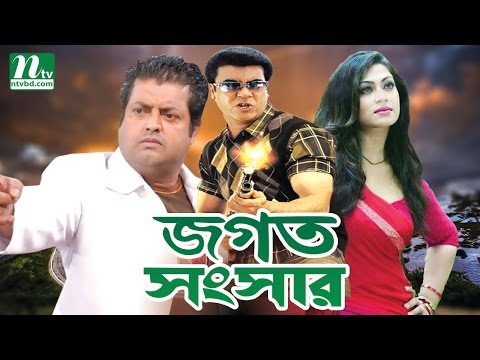 Jogot Songshar (জগত সংসার) | Manna, Popy, Omar Sunny | NTV Bangla Movie
