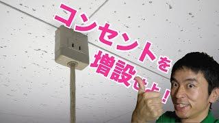 【小屋改造計画】引掛シーリングにコンセントを増設 Panasonic WG4481PK thumbnail