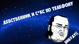 ДЕВСТВЕННИК МОРОЗИТСЯ ОТ СЕКСА ПО ТЕЛЕФОНУ [РЕЙД ПО САЙТАМ ЗНАКОМСТВ]