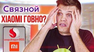 Xiaomi - ГОВНО (Связной) 😱 Redmi - ФЕЙК! Samsung - НЕ ФЛАГМАН