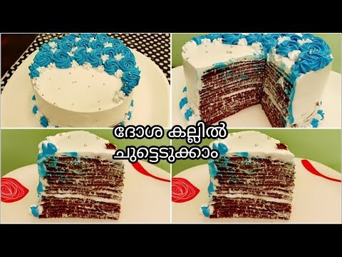 💯ഈ കേക�ക� ഉറപ�പായ�ം ഉണ�ടാക�ക� | ദോശ കല�ലിൽ ച�ട�ടെട�ത�ത cake | HD