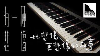 A-Lin《有一種悲傷 A Kind of Sorrow》- 電影『比悲傷更悲傷的故事』主題曲 ► Sheet Music