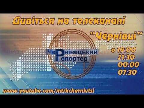 Телеканал ЧЕРНІВЦІ: Чернівецький репортер - 14 вересня  2018