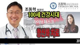 노화방지, 피부미용, 혈관건강증진에 쓰이는 항산화주사