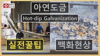 [플랜트교육] Hot Dip Galvanizing 아연…