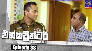 Encounter - එන්කවුන්ටර් | Episode 38 | 02 - 07 - 2021 | Siyatha TV Thumbnail