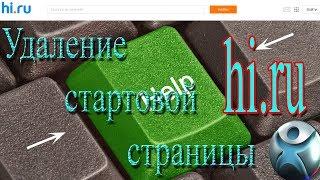 Как удалить стартовую страницу hi.ru