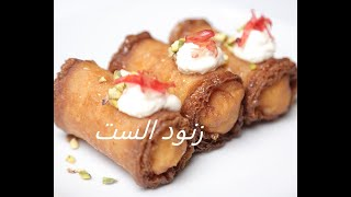 ليالي لبنان | زنود الست - Chef Chadi Zeitouni