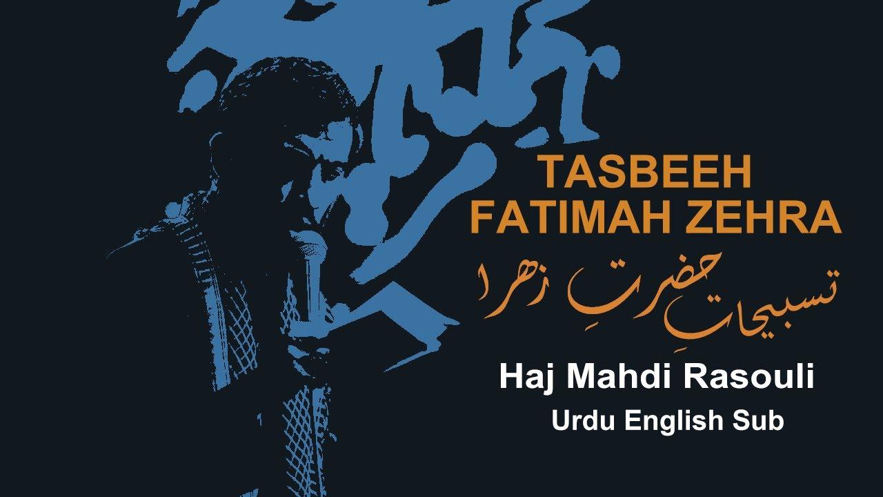 Tasbeeh Al-Fatimah Zahra in Urdu English Subtitles Haj Mahdi Rasouli | تسبیحات حضرت زھرا مھدی رسولی