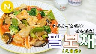 [화니의 요리] 중식당 메뉴판의~ 단골메뉴! '…
