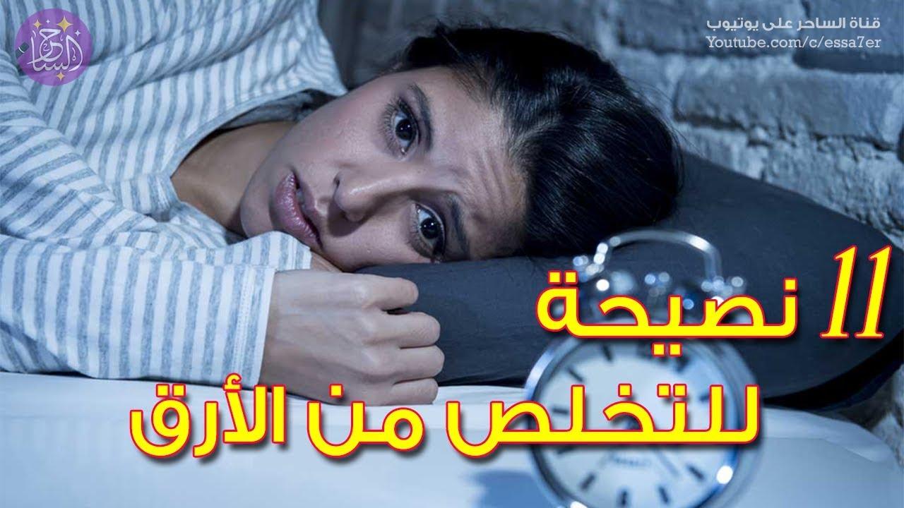 أبرز 11 نصيحة للتخلص من الأرق تخلص من مشكلة عدم النوم بسهولة !