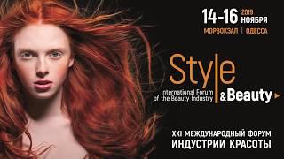 14 16 ноября состоится XXI международный форум индустрии красоты Style Beauty