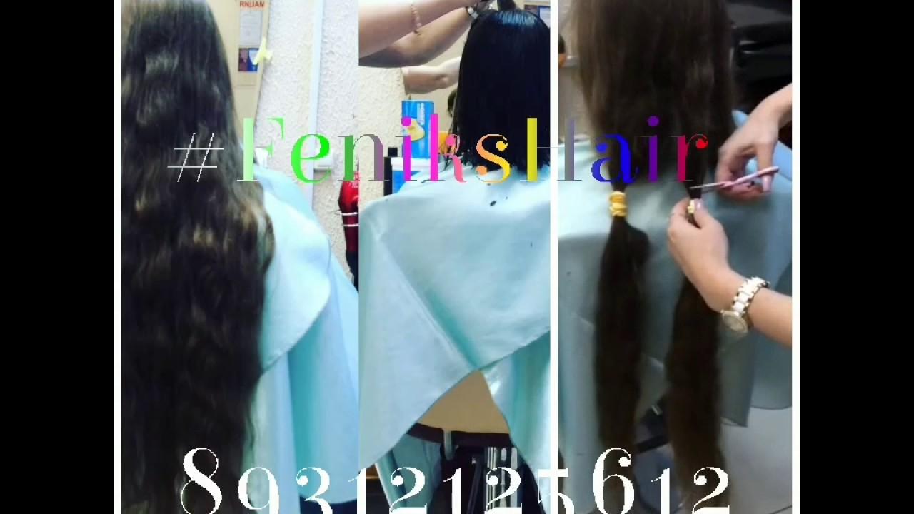 Продать волосы в спб дорого