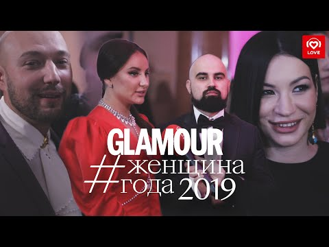 Party Police | Glamour: Женщина Года
