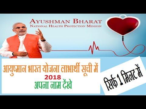 Ayushman Bharat Yojana Beneficiaries List Check Your Name Helpline No
