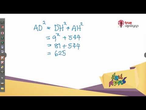 สอนศาสตร์ : คณิตศาสตร์ ม.ต้น : ฝึกทำข้อสอบม.4 ตอน 2