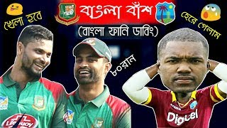 Bangladesh Vs West Indies Tri Nation Series 2019 After match Bangla funny Dubbing ImRanTheHulk